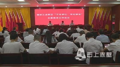 """蒲纺工业园区开展""""不忘初心、牢记使命""""主题教育工作"""
