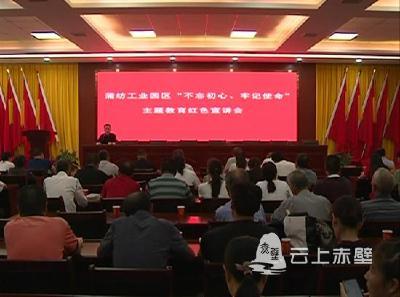 """蒲纺工业园举行""""不忘初心、牢记使命""""主题教育红色宣讲会"""
