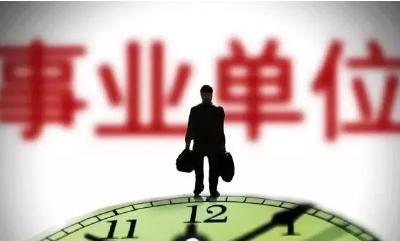 中共中央组织部 人力资源社会保障部印发《事业单位人事管理回避规定》