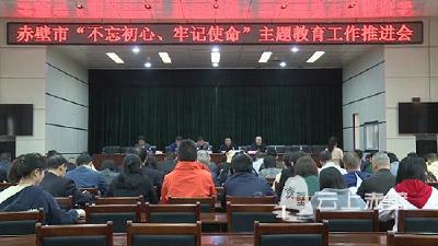 """赤壁市召开""""不忘初心、牢记使命""""主题教育推进会"""