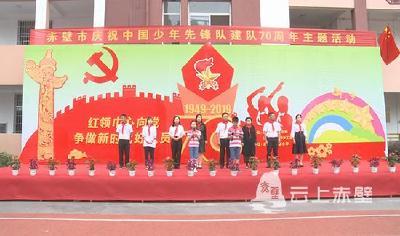 赤壁市举行庆祝中国少年先锋队成立70周年主题活动