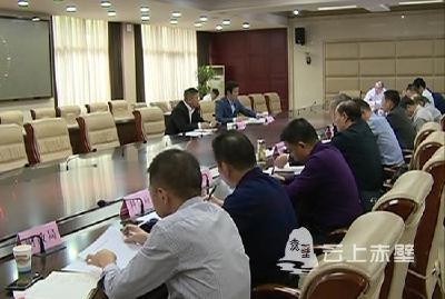 赤壁市召开2019年度考核目标完成情况中期评估会
