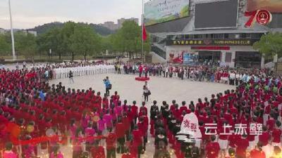 【视频】赤壁:全域唱国歌 礼赞新中国