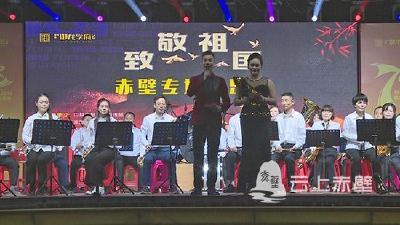 """赤壁市""""致敬祖国""""专场音乐会在人民广场上演"""