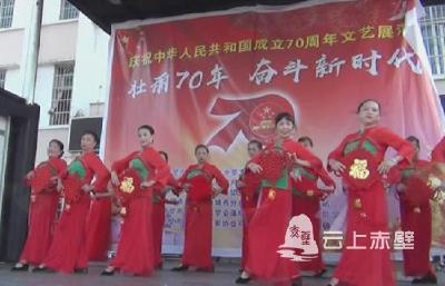 车埠镇:祖国华诞颂歌扬 农民节日喜洋洋