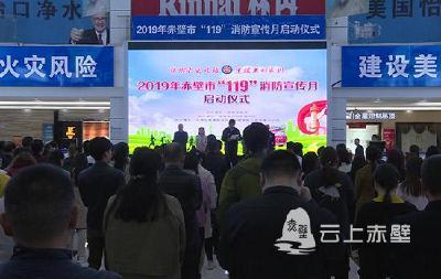"""赤壁市2019年""""119""""宣传月活动开始了"""