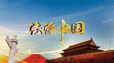 【四中全会系列评论】人民网评:建设更高水平的平安中国