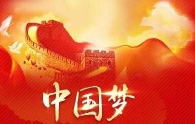 【四中全会系列评论】向着伟大梦想阔步前行——写在中国梦提出七周年之际