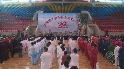 赤壁市庆祝太极拳协会成立20周年