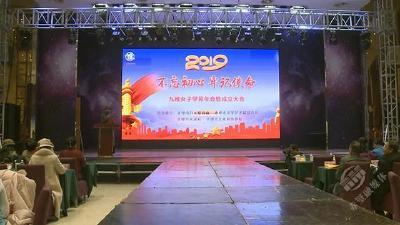 赤壁市九雅女子学苑举办2019年会暨成立大会