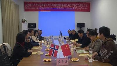 神山兴农科技有限公司与陶朗集团康备科公司签署战略合作协议