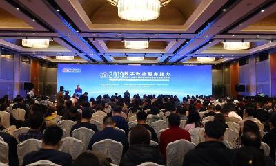 2019数字政府服务能力暨第十八届中国政府网站绩效评估结果发布会在京召开