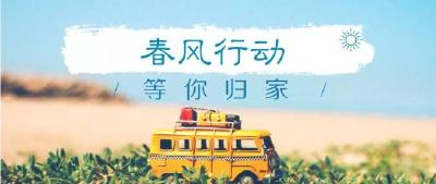 春风行动、等你归家//@赤壁人,一份归家的邀请函请查收!