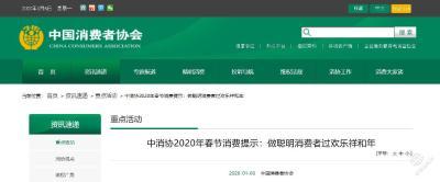"""中消协发布春节消费提示:别见码就扫 勿信""""飞来横福"""""""