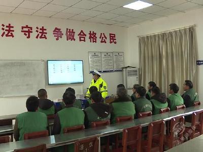 平安春运交警同行 交通安全宣传走进拘留所
