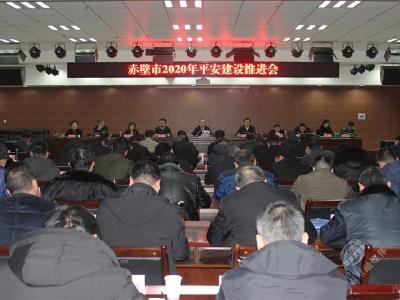 赤壁市2020年平安建设推进会召开 盛文军出席并讲话 董方平主持会议