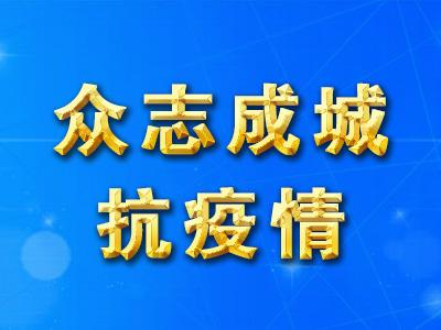 【实时动态】国家卫生健康委:统筹安排19省对口支援湖北除武汉市外的16个市州及县级市
