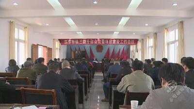 赵李桥镇部署项目建设工作