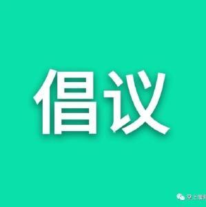 """咸宁市委文明办倡议:开展""""垃圾革命"""" 让香城清洁美丽"""