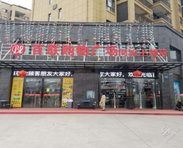 百联连锁生活超市