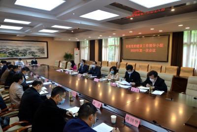 盛文军主持召开市委党建工作领导小组2020年第一次会议