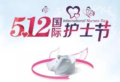 在国际护士节到来之际 习近平向全国广大护士致以节日的祝贺和诚挚的慰问