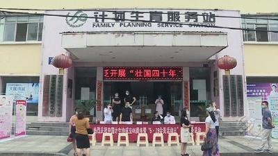 """赤壁市开展中国计生协会成立40周年暨""""5.29会员活动日""""宣传服务活动"""