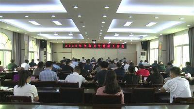 赤壁市召开卫生健康工作会议