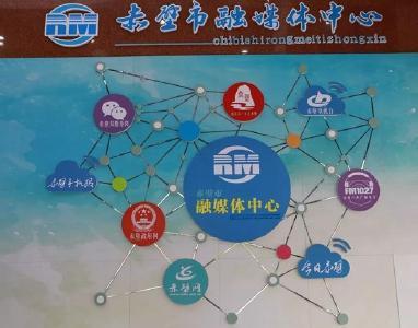 集思广益 研讨谋划赤壁市融媒体中心继续引领全国县级融媒体中心试点建设