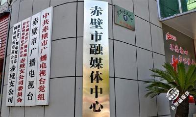 赤壁市融媒体中心又上了《中国新闻出版广电报》头条!