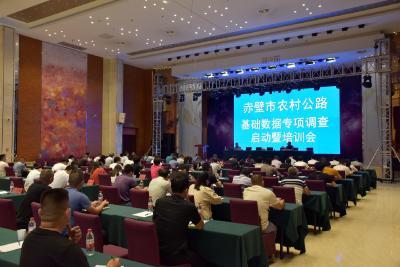 赤壁市召开农村公路基础数据专项调查培训