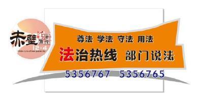 节目预告丨7月9日《法治热线》上线单位:赤壁市林业局