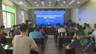 赤壁市召开农贸市场活禽交易屠宰整治工作推进会