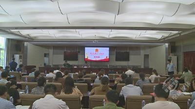 市人大常委会开展《民法典》学习培训