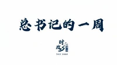 时政微周刊丨总书记的一周(6月29日—7月5日)