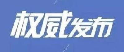 【权威发布】7月10日赤壁无新增确诊病例,无医学观察无症状感染者!