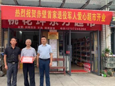 【工作动态】赤壁首个退役军人爱心超市挂牌成立