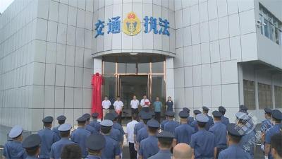 赤壁市交通运输综合执法大队揭牌成立