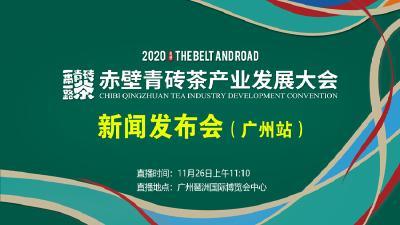 """2020""""一带一路""""赤壁青砖茶产业发展大会新闻发布会(广州站)"""