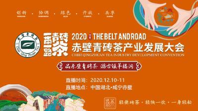 """直播丨2020""""一带一路""""赤壁青砖茶产业发展大会"""