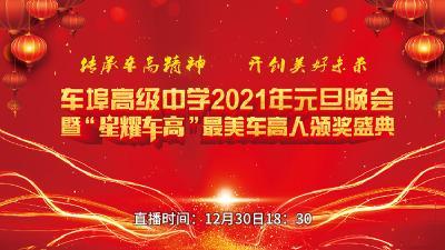 """直播丨车埠高级中学2021年元旦晚会暨""""星耀车高""""最美车高人颁奖盛典"""