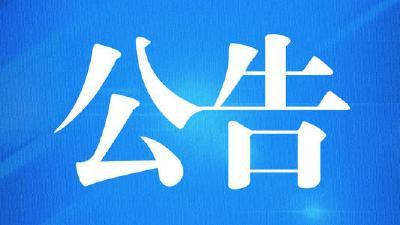 咸宁市防控指挥部发布公告,涉及这些场所——