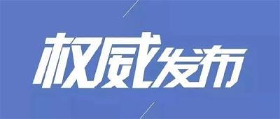 1月26日,新冠肺炎疫情快讯