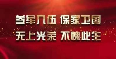 @湖北青年:春季征兵开始啦!有这些新变化