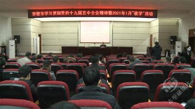 """全市基层社会治理暨新时代乡村振兴""""夜学""""活动开班"""