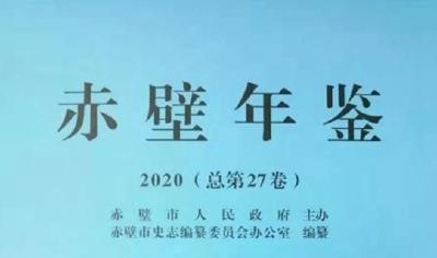 《赤壁年鉴(2020)》出版发行