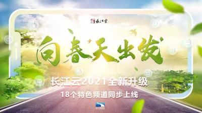 """直播   """"向春天出发""""长江云2021全新升级启动仪式"""