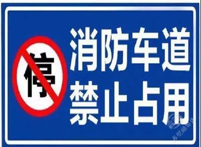 曝光台 |赤壁这些私家车多次占用消防通道!
