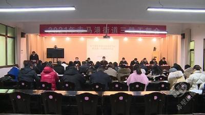 赤马港街道召开三级干部会议