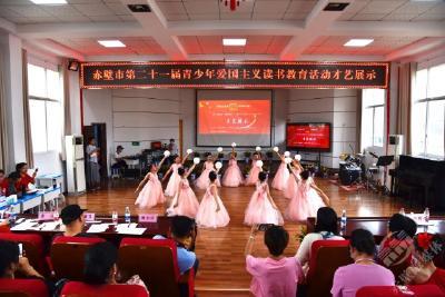 赤壁市举行第二十一届爱国主义读书教育活动演讲暨才艺比赛